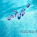 مسابقات شنای موزون کشور 25 الی 27 اسفند 1395 در چهار رده سنی دختران به میزبانی استان تهران استخر قهرمانی آزادی برگزار میشود.