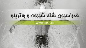 مسابقات جام زنده رود اصفهان لغو شد