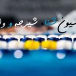 در ادامه برگزاری جشنواره سراسری شنا و سلامت، استان های قزوین، خراسان رضوی، آذربایجان شرقی،  لرستان و تهران میزبان شناگران زیر 12 سال خواهند بود.