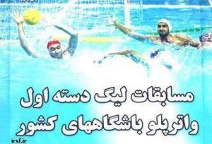 ٨ اسفند آغاز مرحله دوم مسابقات لیگ دسته اول واترپلو باشگاههای کشور