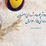 جدول گروه بندی و برنامه مسابقات واترپلو جام شهدای اصفهان رده سنی 15- 16 سال با حضور مربیان و سرپرستان تیم های شرکت کننده در این رقابت ها مشخص شد.
