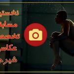 همزمان با برگزاری مرحله نخست لیگ شیرجه از روز جمعه 19 دی ماه سال جاری نخستین جشنواره و مسابقه تخصصی عکاسی شیرجه  (با حمایت هما اکسپرس) برگزار می شود.