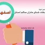 ششمین دوره مسابقات شنای مادران سالم استان اصفهان به مناسبت ولادت حضرت زهرا(س) و روز زن، جمعه (28 فروردین 1394) برگزار شد.