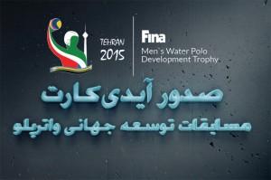 ثبت نام آنلاین کارت شناسایی (آی دی کارت) مسابقات توسعه جهانی واترپلو