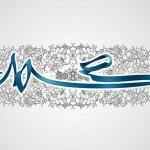 عید سعید مبعث، نشانه مهرورزی خدا با خاکیان و باران رحمت بیحدش بر زمینیان مبارک باد.