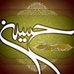 ولادت امام حسین(ع) بر تمام مسلمانان جهان مبارک باد.