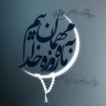 فرا رسیدن ماه مبارک رمضان، ماه بازگشت به آغوش مهربان خدا، ماه رخت بربستن ناامیدی از درگاه رحمت خدا گرامی باد.