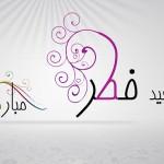 عید سعید فطر، عید بازگشت به سرشت و زمان آمرزش گناهان بر همه مسلمانان جهان مبارک باد.
