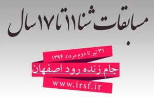استارتلیست جام زنده رود اصفهان اعلام شد