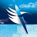 خانواده شنا، شیرجه و واترپلوی ایران با صدور پیامی روز خبرنگار را گرامی داشت.