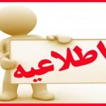 مسابقه کتابخوانی ستاد اقامه نماز تا روز شنبه (20 آذر) ادامه دارد.