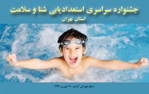نتایج کامل جشنواره استعدادیابی شنا و سلامت پسران