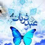 فرا رسیدن عید سعید قربان، نماد جانباختن و قربان شدن در پای معشوق و رسیدن به قله کمال و روز قبولی انسان در آزمون الهی  مبارک باد.