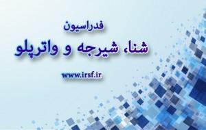 برگزاری اولین دوره المپیاد استعدادهای برتر ایران