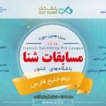 برنامه زمانبندی مراحل چهارگانه سیزدهمین دوره مسابقات شنای باشگاههای کشور (جام خلیج فارس) اعلام شد.