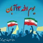 فدراسیون شنا از عموم جامعه استکبار ستیز مسلمان ایران به شرکت در مراسم روز دانش آموز دعوت به عمل میآورد.