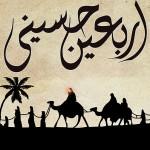 فرا رسيدن سالروز اربعین امام حسين (ع)  بر تمامی مسلمانان و آزاده خواهان جهان تسليت باد.