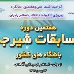 مرحله دوم و پایان لیگ شیرجه روز جمعه (23 بهمن 1394) در استخر قهرمانی آزادی تهران برگزار میشود.