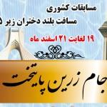 """روز نخست رقابت هاي شناي بانوان """" جام زرين پايتخت"""" با درخشش دختران تهراني در استخر قهرماني آزادي پايان يافت."""