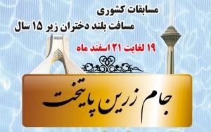 كولاك دختران تهراني در نخستین روز جام شنای زرين