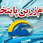 دختران شناگر باشگاه دلفین تهران با درخشش خود توانستند عنوان قهرمانی در جام زرین پایتخت را از آن خود کنند.