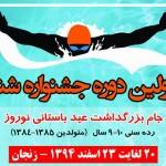 جشنواره شنا مسافت کوتاه ردههای سنی کودکان زیر ۱۰ سال تحت عنوان ((جام بزرگداشت عید باستانی نوروز) )در بخش پسران از فردا به مدت چهار روز  در استان زنجان برگزار می شود.