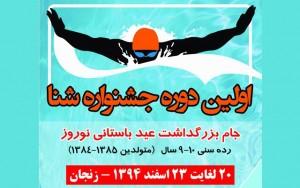 آغاز جام شنا عید باستانی نوروز از فردا