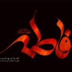 شهادت بانوی دو عالم ، امّ ابیها حضرت فاطمه الزهرا سلام الله علیها بر عموم مسلمانان جهان تسلیت باد.