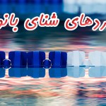 کمیته بانوان فدراسیون شنای ایران، رکوردهای به روز شده بانوان را تا پایان سال 1394 اعلام کرد.