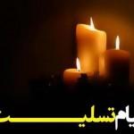 فدراسیون شنا در پیامی درگذشت پدر گرانقدر سهیل خادم پیر ملی پوش سابق واترپلو کشور را تسلیت گفت.