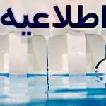 طرح کشف، جذب و ارتقاء نخبگان ورزشی از بین دانشآموز مناطق 2، 5، 21 و 22 شهر تهران به صورت رایگان زیر نظر فدراسیون شنا برگزار میشود.