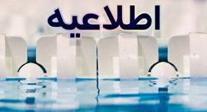 اطلاعیه فدراسیون شنا درباره دورههای آموزشی و کلینیکهای فاقد مجوز