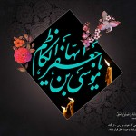 سالروز شهادت امام موسی کاظم (ع) باب الحوائج بر تمامی شیعیان آن حضرت تسلیت باد.
