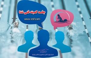 جلسه کمیته فنی شنا 17 شهریور برگزار میشود