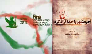سالروز آزادسازی خرمشهر گرامی باد + ویدئو