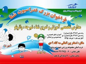 آموزش شنا، شیرجه و واترپلو در استخر بین المللی 9دی