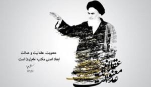 رحلت جانسوز بنیانگذار انقلاب اسلامی تسلیت باد