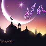 حلول ماه مبارک رمضان، ماه دوري از گناهان، ماه بندگي و بازگشت به آغوش مهربان خدا مبارک باد.