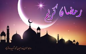 فرا رسیدن ماه مبارک رمضان گرامی باد