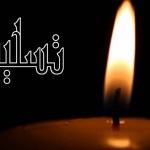 فدراسیون شنا در پیامی درگذشت خواهر گرامى مالک قاطع از داوران و پیشکسوتان شنا و واترپلوی استان خوزستان و کشور را تسلیت گفت.