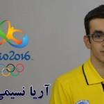 آریا نسیمیشاد جوانترین عضو کاروان ورزشی ایران در المپیک ریو، در ماده 200 متر قورباغه با رقیبان سرشناس خود مسابقه خواهد داد.