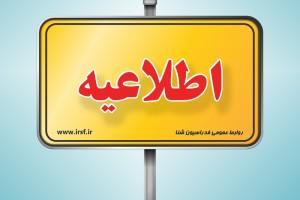 فراخوان عمومی اجاره بوفه استخر مجموعه فرهنگی و ورزشی ۹دی