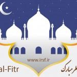 تطهیر در چشمه زلال رمضان و طلوع خورشید فطر برکیمیاى وجود مسلمانان جهان مبارک باد.