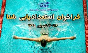 فراخوان استعدادیابی رایگان شنا