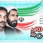 آغاز هفته دولت، یادآور فداکاریهای فرزندان گرانقدر انقلاب اسلامی گرامی باد.