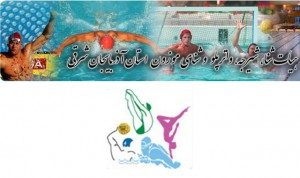 رتبه سوم هیأت شنای آذربایجانشرقی در ارزیابی استانی