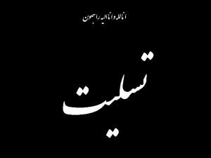 پیام تسلیت فدراسیون شنا در پی درگذشت پدر محمد منصوري