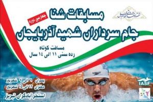 جام شنای سرداران شهید آذربایجان/ استخر ايثار اصفهان قهرمان شد + نتايج كامل