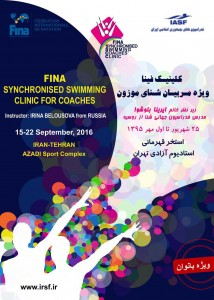 کلینیک فینا ویژه مربیان شنای موزون برگزار میشود