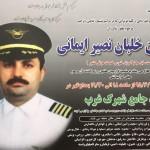 فدراسیون شنا در پیامی درگذشت پدر گرانقدر مجید و امین ایمانی از شناگران ایران را به ایشان و عموم بازماندگان تسلیت گفت.